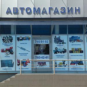 Автомагазины Анжеро-Судженска