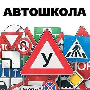 Автошколы Анжеро-Судженска