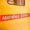 Аварийные службы в Анжеро-Судженске
